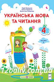 Підручник Українська мова та читання 4 клас Кравцова 2021 - Частина 1