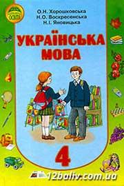 ГДЗ Українська мова 4 клас Хорошковська 2015 - відповіді до вправ, нова програма