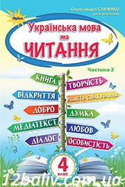ГДЗ Українська мова та читання 4 клас Савченко 2021 - Частина 2 - НУШ