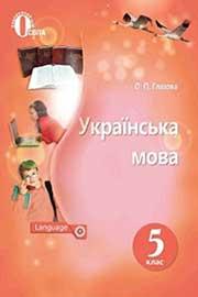 ГДЗ Українська мова 5 клас О. П. Глазова (2018 рік)