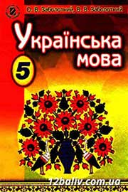 Підручник Українська мова 5 клас О.В. Заболотний 2013