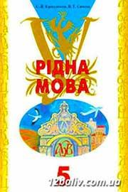 ГДЗ Українська мова 5 клас С.Я. Єрмоленко, В.Т. Сичова (2005 рік)