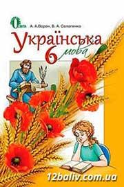 ГДЗ Українська мова 6 клас А.А. Ворон, В.А. Солопенко (2014 рік)