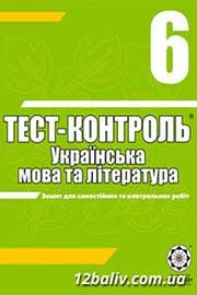 ГДЗ Українська мова 6 клас А.С. Марченко (2010 рік) Тест-контроль