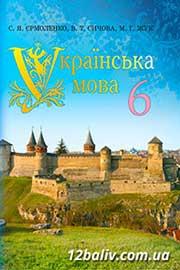 ГДЗ Українська мова 6 клас Єрмоленко Сичова 2014 - нова програма
