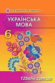 ГДЗ Українська мова 6 клас Заболотний 2014 - нова програма, відповіді до вправ