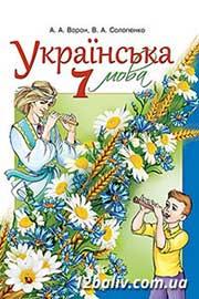 ГДЗ Українська мова 7 клас Ворон Солопенко 2015