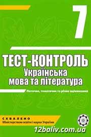ГДЗ Українська мова 7 клас А.С. Марченко, О.В. Сасіна, В.В. Уліщенко (2011 рік) Тест-контроль