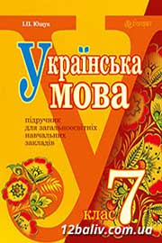 ГДЗ Українська мова 7 клас І.П. Ющук 2015