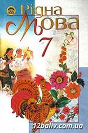 ГДЗ Українська мова 7 клас М.І. Пентилюк, І.В. Гайдаєнко 2007