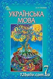 ГДЗ Українська мова 7 клас О.П. Глазова (2015 рік)