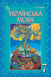 ГДЗ Українська мова 7 клас О.П. Глазова (2020 рік)
