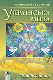 ГДЗ Українська мова 7 клас О.В. Заболотний, В.В. Заболотний (2015 рік)