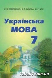 ГДЗ 7 клас Українська мова Єрмоленко 2015 - відповіді до вправ за новою програмою