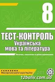 ГДЗ Українська мова 8 клас А.С. Марченко, Ю.В. Пастухова, В.В. Уліщенко 2010 - Тест-контроль