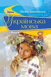 Підручник Українська мова 8 клас О. М. Данилевська 2021