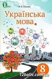 ГДЗ Українська мова 8 клас Глазова 2016 - відповіді до вправ за новою програмою