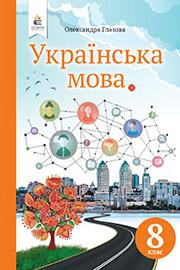 Підручник Українська мова 8 клас О.П. Глазова 2021