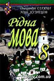 ГДЗ Українська мова 8 клас О.П. Глазова, Ю.Б. Кузнецова 2008