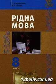 ГДЗ Українська мова 8 клас С.Я. Єрмоленко, В.Т. Сичова 2008