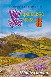 ГДЗ Українська мова 8 клас Єрмоленко Сичова Жук 2016 - відповіді - нова програма