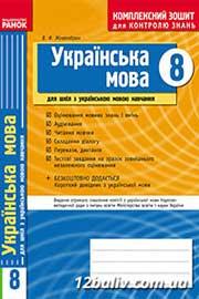 ГДЗ Українська мова 8 клас В.Ф. Жовтобрюх 2010 - Комплексний зошит