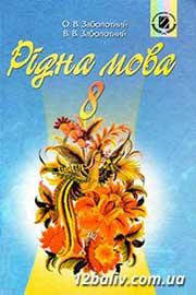 ГДЗ Українська мова 8 клас В.В. Заболотний, О.В. Заболотний 2008