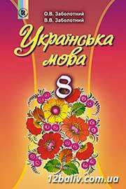ГДЗ українська мова 8 клас Заболотний 2016 - відповіді до вправ за новою програмою