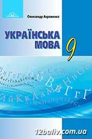 ГДЗ Українська мова 9 клас Авраменко 2017 - нова програма відповіді до вправ