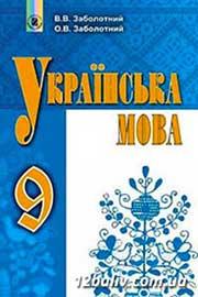 ГДЗ Українська мова 9 клас Заболотний 2017 - готові відповіді до вправ