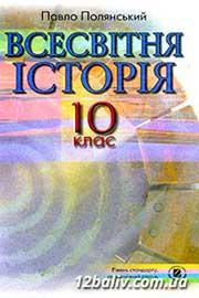 ГДЗ Всесвітня історія 10 клас П.Б. Полянський (2010 рік)