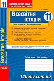 ГДЗ Всесвітня історія 11 клас О.Є. Святокум (2011 рік) Комплексний зошит