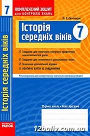 ГДЗ Історія Середніх віків 7 клас Святокум - Комплексний зошит для контролю знань 2011