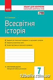 ГДЗ Всесвітня історія 7 клас О.Є. Святокум (2015 рік) Зошит для контролю знань