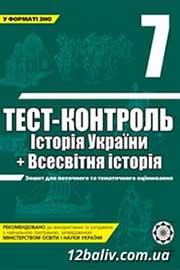 ГДЗ Всесвітня історія 7 клас В.В. Воропаєва (2011 рік) Тест-контроль