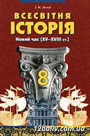ГДЗ Всесвітня історія 8 клас І.М. Ліхтей (2008 рік)