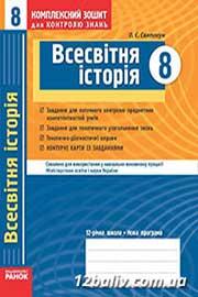 ГДЗ Всесвітня історія 8 клас О.Є. Святокум (2011 рік) Комплексний зошит