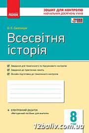 ГДЗ Всесвітня історія 8 клас О.Є. Святокум (2016 рік) Зошит для контролю знань
