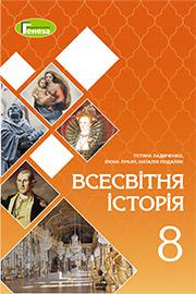 Підручник Всесвітня історія 8 клас Т.В. Ладиченко, І.Б. Лукач, Н.Г. Подаляк 2021