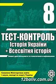ГДЗ Всесвітня історія 8 клас В.В. Воропаєва (2011 рік) Тест-контроль