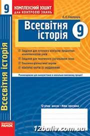ГДЗ Всесвітня історія 9 клас Святокум 2010 - Комплексний зошит