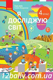 Підручник Я досліджую світ 4 клас Н. М. Бібік, Г. П. Бондарчук 2021- Частина 2 - скачати, дивитись онлайн