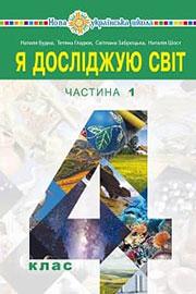 Підручник Я досліджую світ 4 клас Н. О. Будна, Т. В. Гладюк, С. Г. Заброцька, Н. Б. Шост 2021 Частина 1