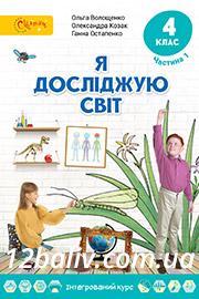 ГДЗ Я досліджую світ 4 клас Волощенко 2021 - Частина 1 - НУШ