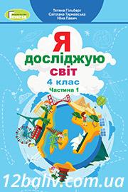 Підручник Я досліджую світ 4 клас Т. Г. Гільберг, С. С. Тарнавська, Н. М. Павич 2021 - Частина 1 - скачати, дивитись онлайн