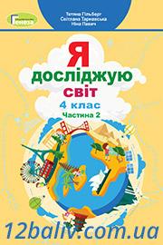 Підручник Я досліджую світ 4 клас Т. Г. Гільберг, С. С. Тарнавська, Н. М. Павич 2021 - Частина 2 - скачати, дивитись онлайн
