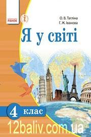 Підручник Я у світі 4 клас О.В. Тагліна, Г.Ж. Іванова 2015