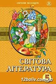 ГДЗ Зарубіжна література 5 клас Є.В. Волощук (2013 рік)