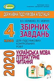 ДПА Українська мова 4 клас В.О. Науменко, Ф.І. Мовчун (2021 рік) Збірник завдань для підсумкових контрольних робіт