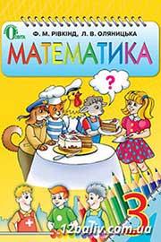 гдз 3 клас лтературне читання зошит науменко